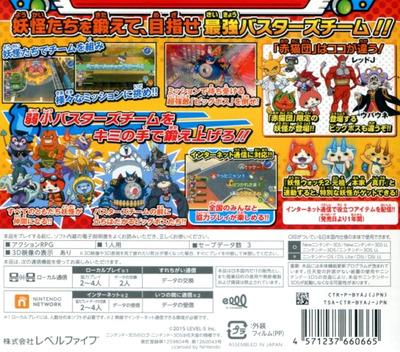 妖怪ウォッチ バスターズ 赤猫団 3DS backM (BYAJ)