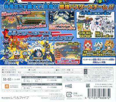 妖怪ウォッチ バスターズ 白犬隊 3DS backM (BYBJ)