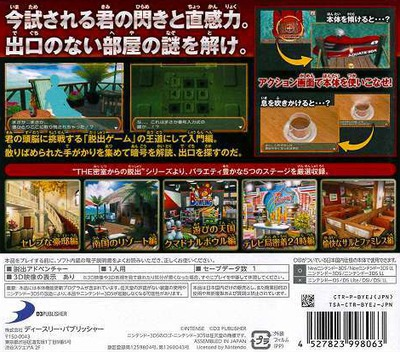 SIMPLEシリーズ for 3DS Vol.2 THE 密室からの脱出 アーカイブス1 3DS backM (BYEJ)