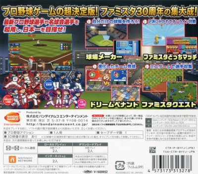 プロ野球 ファミスタ クライマックス 3DS backM (BYFJ)
