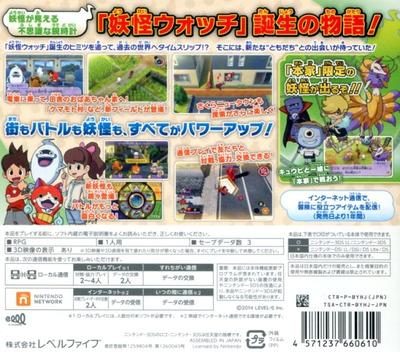 妖怪ウォッチ2 本家 3DS backM (BYHJ)