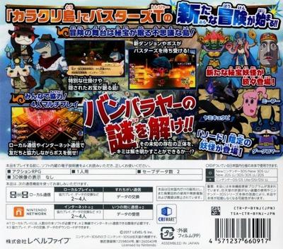 妖怪ウォッチバスターズ2 秘宝伝説バンバラヤー ソード 3DS backM (BYNJ)