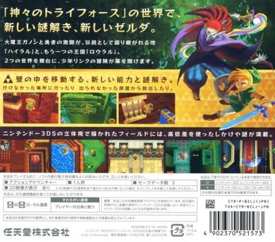 ゼルダの伝説 神々のトライフォース2 3DS backM (BZLJ)