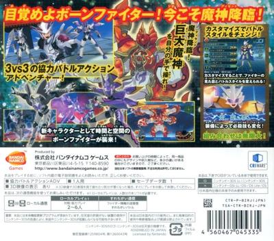 マジンボーン 時間と空間の魔神 3DS backM (BZRJ)