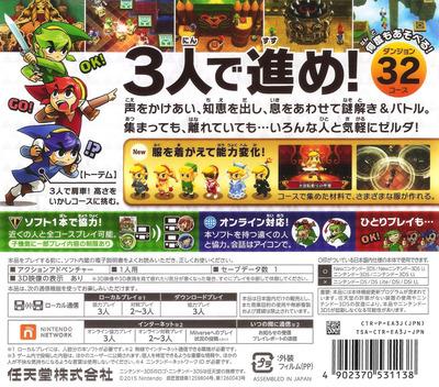 ゼルダの伝説 トライフォース3銃士 3DS backM (EA3J)