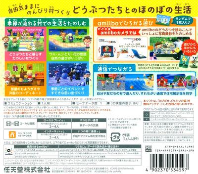 とびだせ どうぶつの森 amiibo+ 3DS backM (EAAJ)