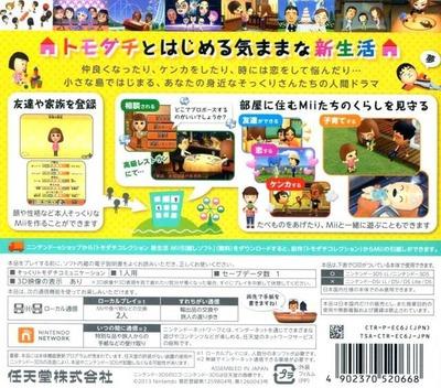 トモダチコレクション 新生活 3DS backM (EC6J)