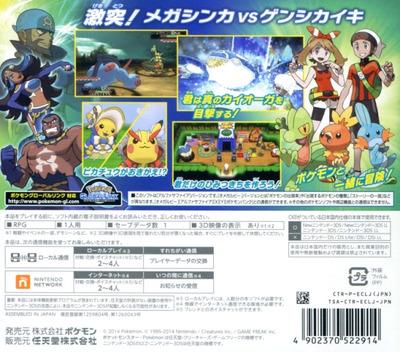 ポケットモンスター アルファサファイア 3DS backM (ECLJ)