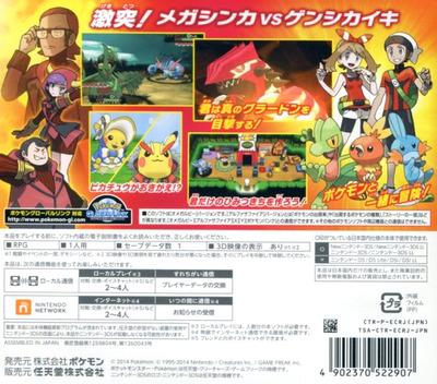 ポケットモンスター オメガルビー 3DS backM (ECRJ)