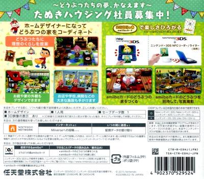 どうぶつの森 ハッピーホームデザイナー 3DS backM (EDHJ)