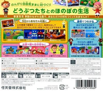 とびだせ どうぶつの森 3DS backM (EGDJ)