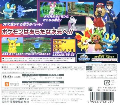 ポケットモンスター Y 3DS backM (EK2J)