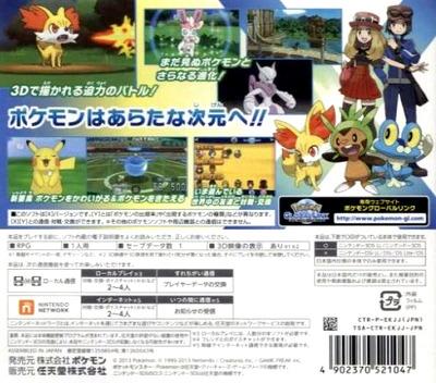 ポケットモンスター X 3DS backM (EKJJ)