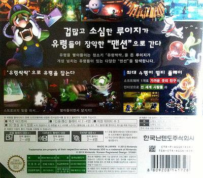 루이지 맨션 다크 문 3DS backM (AGGK)