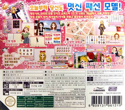 전국민 모델★오디션 슈퍼스타 2 3DS backM (ANLK)
