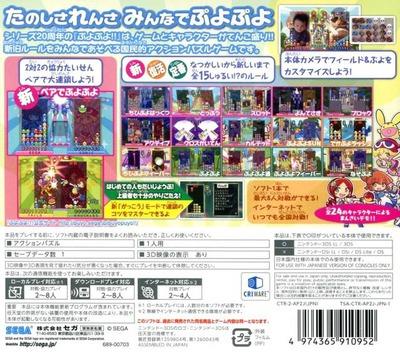 ぷよぷよ!!20th anniversary 3DS backM2 (AP2J)