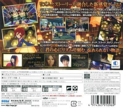 リズム怪盗R 皇帝ナポレオンの遺産 3DS backM2 (ARTJ)