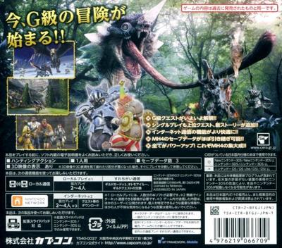 モンスターハンター4G 3DS backM2 (BFGJ)
