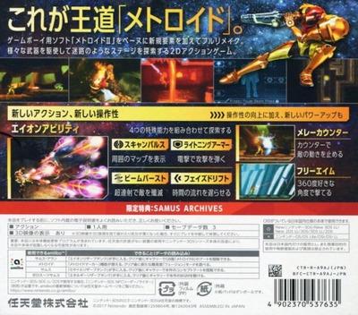 メトロイド サムスリターンズ 3DS backMB (A9AJ)