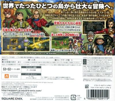 ドラゴンクエストVII エデンの戦士たち 3DS backMB (AD7J)
