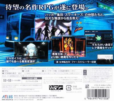 デビルサマナー ソウルハッカーズ 3DS backMB (AHQJ)