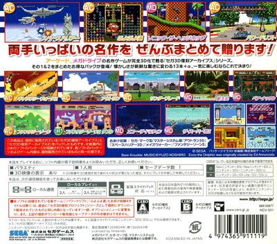 セガ3D復刻アーカイブス 2 3DS backMB (AK3J)