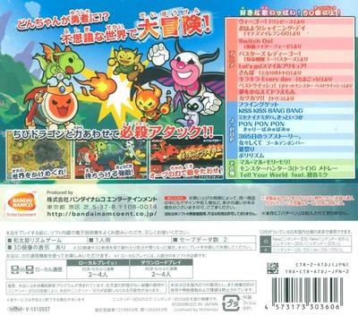 太鼓の達人 ちびドラゴンと不思議なオーブ 3DS backMB (ATDJ)