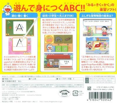 ドラえいご のび太と妖精のふしぎコレクション 3DS backMB (BDEJ)