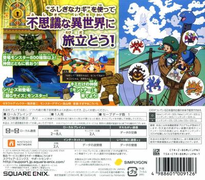 ドラゴンクエストモンスターズ2 イルとルカの不思議なふしぎな鍵 3DS backMB (BDMJ)
