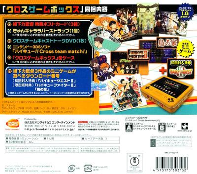 ハイキュー!! Cross team match! 3DS backMB (BHTJ)