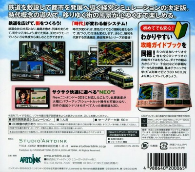 A列車で行こう3D NEO 3DS backMB (BN3J)