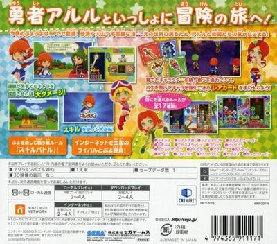 ぷよぷよクロニクル 3DS backMB (BPUJ)