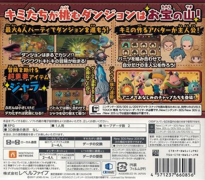 スナックワールド トレジャラーズ 3DS backMB (BWSJ)