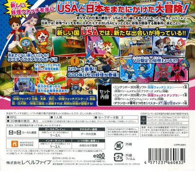 妖怪ウォッチ3 SUSHI (スシ) 3DS backMB (BY3J)