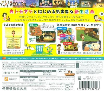 トモダチコレクション 新生活 3DS backMB (EC6J)