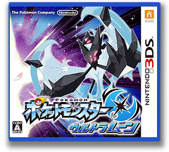 Pokémon Ultra Moon 3DS cover (A2BJ)