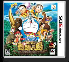 ドラえもん のび太と奇跡の島 〜アニマルアドベンチャー〜 3DS cover (AA2J)