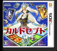 カルドセプト 3DS cover (ACBJ)