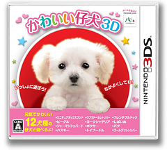 かわいい仔犬3D 3DS cover (ACTJ)