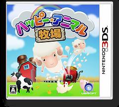 ハッピー☆アニマル牧場 3DS cover (AFMJ)