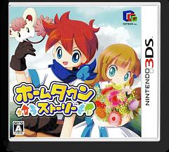 ホームタウンストーリー 3DS cover (AHXJ)