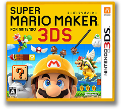 スーパーマリオメーカー for ニンテンドー3DS 3DS cover (AJHJ)