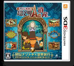 レイトン教授と超文明Aの遺産 3DS cover (AL6J)