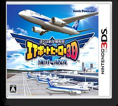 ぼくは航空管制官 エアポートヒーロー3D 成田 with ANA 3DS cover (AN6J)
