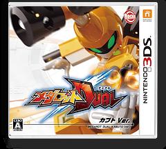 メダロットDUAL カブトVer. 3DS cover (AQVJ)