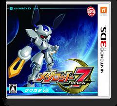 メダロット7 クワガタ Ver. 3DS cover (AQWJ)