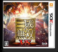 真・三國無双 VS 3DS cover (AS5J)