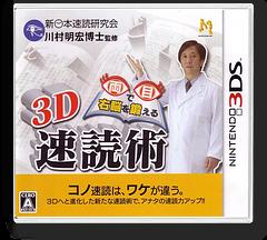 両目で右脳を鍛える 3D速読術 3DS cover (ASKJ)