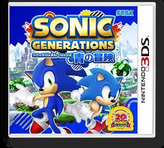 ソニック ジェネレーションズ 青の冒険 3DS cover (ASNJ)