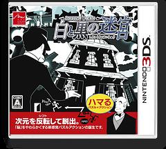 SHIFTING WORLD 白と黒の迷宮 3DS cover (ASZJ)
